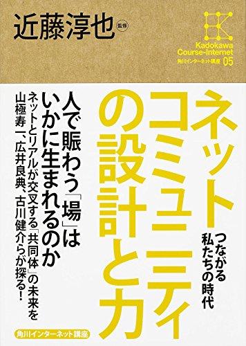 角川インターネット講座 (5) ネットコミュニティの設計と力 つながる私たちの時代(9784046538857)