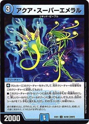 デュエルマスターズDMEX-01/ゴールデン・ベスト/DMEX-01/30/U/[2007]アクア・スーパーエメラル