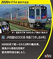 KATO Nゲージ JR四国N2000系 特急「うずしお4号」5両セット 特別企画品 10-1628 鉄道模型 ディーゼルカー