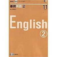 NHK ラジオ基礎英語 2 2007年 11月号 [雑誌]
