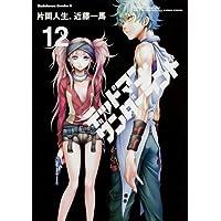 デッドマン・ワンダーランド -12 (カドカワコミックス・エース)