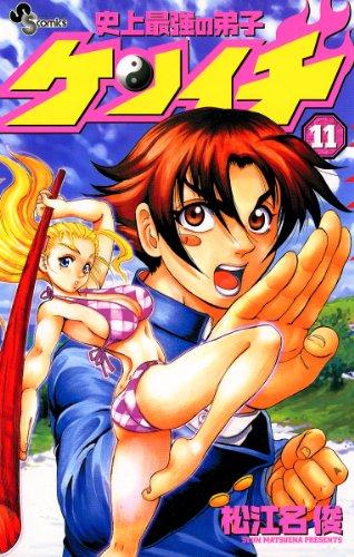 史上最強の弟子 ケンイチ(11) (少年サンデーコミックス)