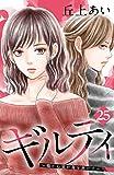 ギルティ ~鳴かぬ蛍が身を焦がす~ 分冊版(25) (BE・LOVEコミックス)