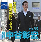 Amazon.co.jp月刊・中谷彰宏53「会社を、最高の学校にしよう。」――自分に負荷をかける職人的生き方術