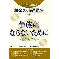 今日から始める!  お金の基礎講座Vol.6 争族にならないために ~相続対策編~