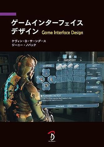 ゲームインターフェイスデザイン