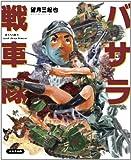 バサラ戦車隊 / 望月 三起也 のシリーズ情報を見る