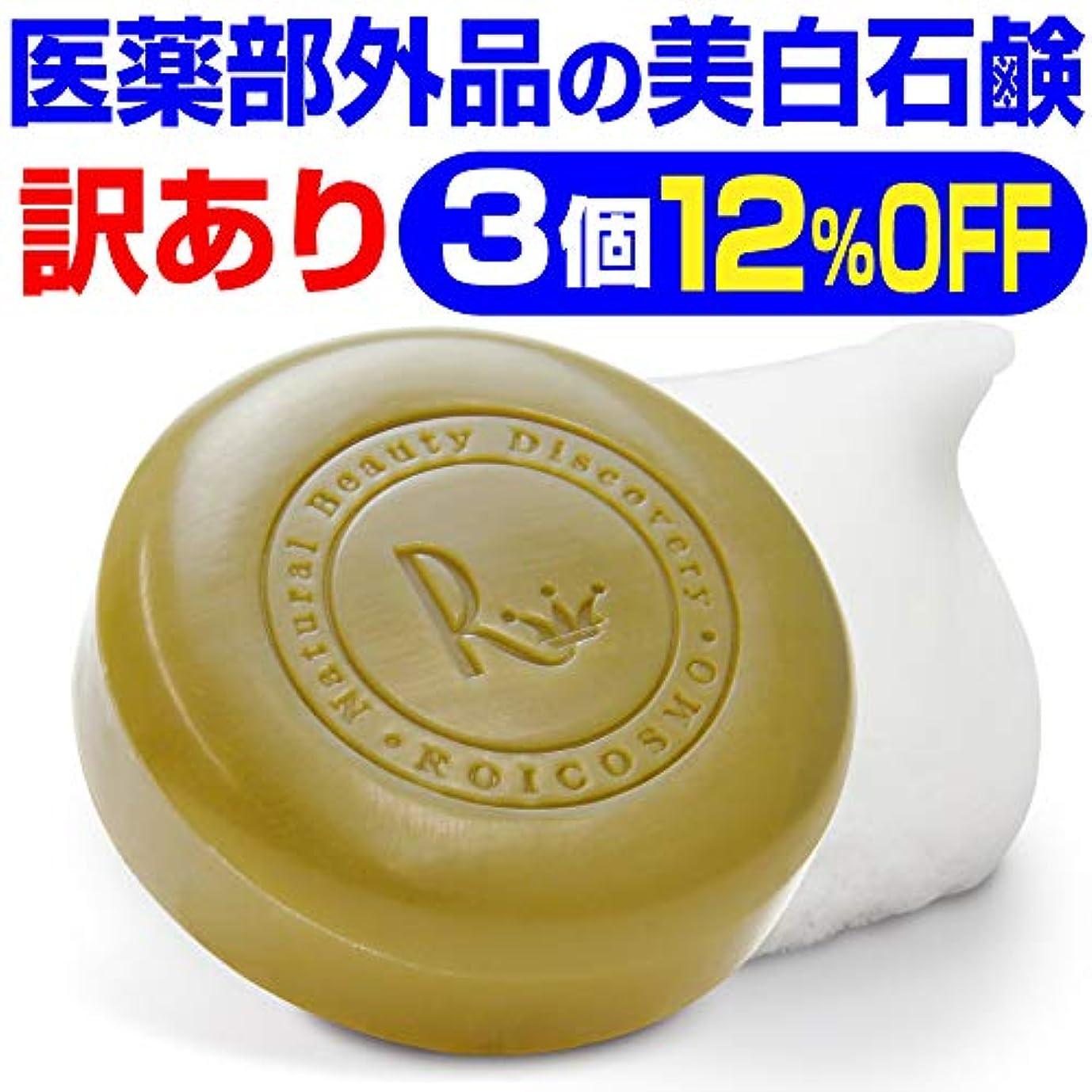 遅滞脆い硬い訳あり12%OFF(1個2,090円)売切れ御免 ビタミンC270倍の美白成分の 洗顔石鹸『ホワイトソープ100g×3個』
