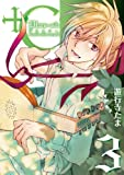 +C sword and cornett 3 (IDコミックス ZERO-SUMコミックス)