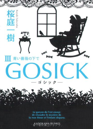 GOSICK 3 ゴシック・青い薔薇の下で (角川文庫)の詳細を見る