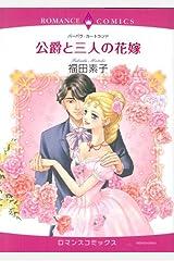 公爵と三人の花嫁 (エメラルドコミックス ロマンスコミックス) コミック