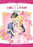公爵と三人の花嫁 (エメラルドコミックス ロマンスコミックス)