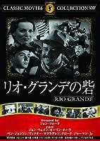 リオ・グランデの砦 [DVD]