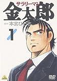 サラリーマン金太郎 1[DVD]