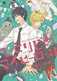ひとりじめマイヒーロー3巻 限定版B きせかえシール+小冊子付き (IDコミックス gateauコミックス)