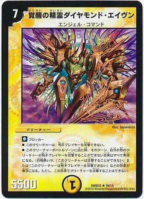 デュエルマスターズ/DMD-32/10/R/覚醒の精霊ダイヤモンド・エイヴン