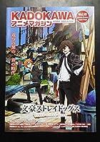 KADOKAWA アニメマガジン Vol.10 文豪ストレイドッグス