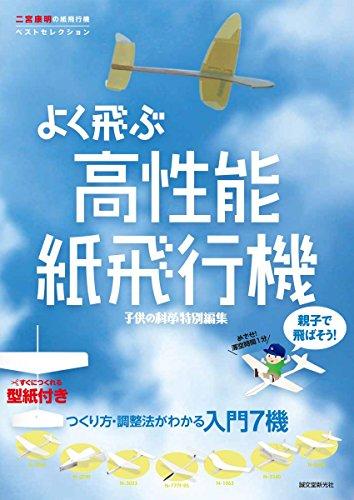 親子で飛ばそう! よく飛ぶ高性能紙飛行機: つくり方・調整法がわかる入門7機...