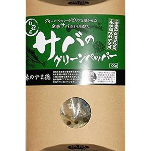 金華さばグリーンペッパーオイル漬(スリーブ入)×15個