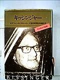 キッシンジャー―その信念の軌跡 (1973年)