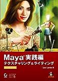 Maya 実践編 テクスチャリング&ライティング