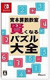 宮本算数教室 賢くなるパズル 大全 - Switch (【初回特典】オリジナルタッチペン(シルバー) &【Amazon.co.jp限定】組み立て式スタンド(オレンジ) 同梱)