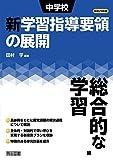 平成29年版 中学校新学習指導要領の展開 総合的な学習編