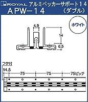アルミペッカーサポート 棚柱 【 ロイヤル 】ホワイトAPW-14-3000サイズ3000mm【出14+6.5】ダブルタイプ