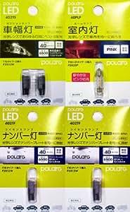 POLARG LEDスタンダード・ピンクセット スイフトスポーツ(ZC31S)用 TPS-001P