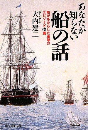 あなたが知らない船の話―船がもたらした衝撃のエピソード14篇 (光人社NF文庫)の詳細を見る