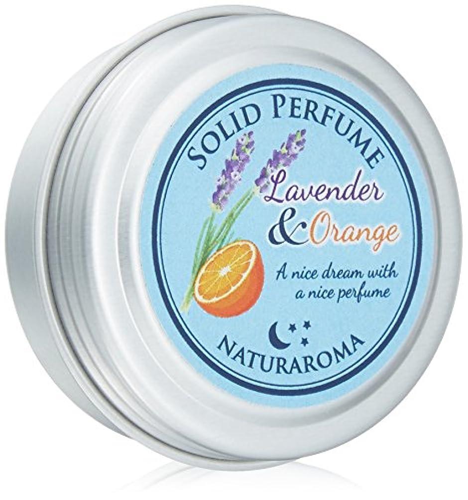 誰のサロン協力Naturaroma 練り香水 オレンジ&ラベンダー