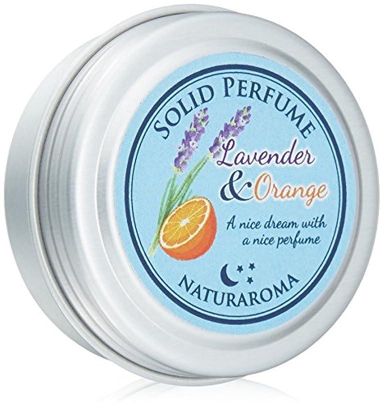ビジュアル目指す他にNaturaroma 練り香水 オレンジ&ラベンダー
