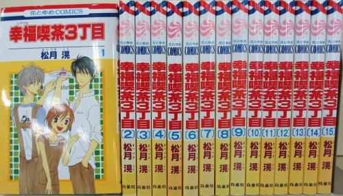 幸福喫茶3丁目 コミック 全15巻完結セット (花とゆめCOMICS)の詳細を見る