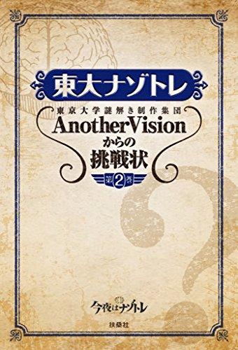 東大ナゾトレ 東京大学謎解き制作集団AnotherVisionからの挑戦状 第2巻 (扶桑社BOOKS)