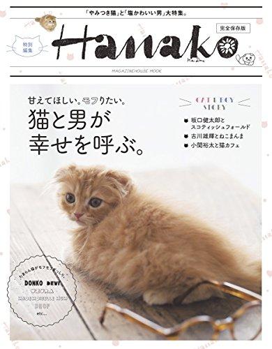 Hanako特別編集 猫と男が幸せを呼ぶ。 (マガジンハウスムック)