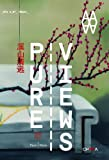 Pure Views: Transformations of Chinese Contemporary Art