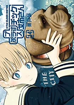 [栗井茶] +チック姉さん 第01-14巻