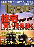 日経 TRENDY (トレンディ) 2008年 11月号 [雑誌]