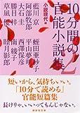 10分間の官能小説集2 (講談社文庫) 画像