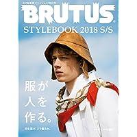 BRUTUS(ブルータス) 2018年4/1号No.866[服が人を作る 何を選び、どう着るか。]