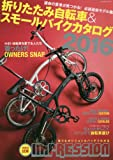折りたたみ自転車&スモールバイクカタログ2016 (タツミムック)