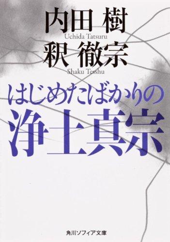 はじめたばかりの浄土真宗 (角川ソフィア文庫)の詳細を見る