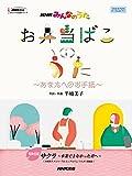 NHKみんなのうた お弁当ばこのうた―あなたへのお手紙 (NHK出版オリジナル楽譜シリーズ)