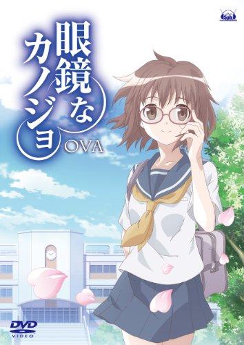 眼鏡なカノジョ OVA [DVD]