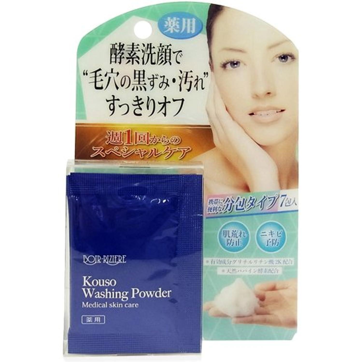 ペット食料品店ブラウズボア?リジェール 薬用酵素洗顔パウダー (1.5g×7包)