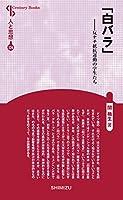 「白バラ」―反ナチ抵抗運動の学生たち (Century Books―人と思想)