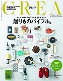 CREA 12月号 (贈りものバイブル。)