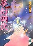 夢幻調伏 斎姫異聞 (講談社X文庫ホワイトハート)