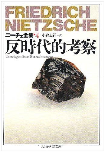 ニーチェ全集〈4〉反時代的考察 (ちくま学芸文庫)の詳細を見る