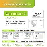 DynaFont Gaiji Builder2 TrueType for Windows [ダウンロード]